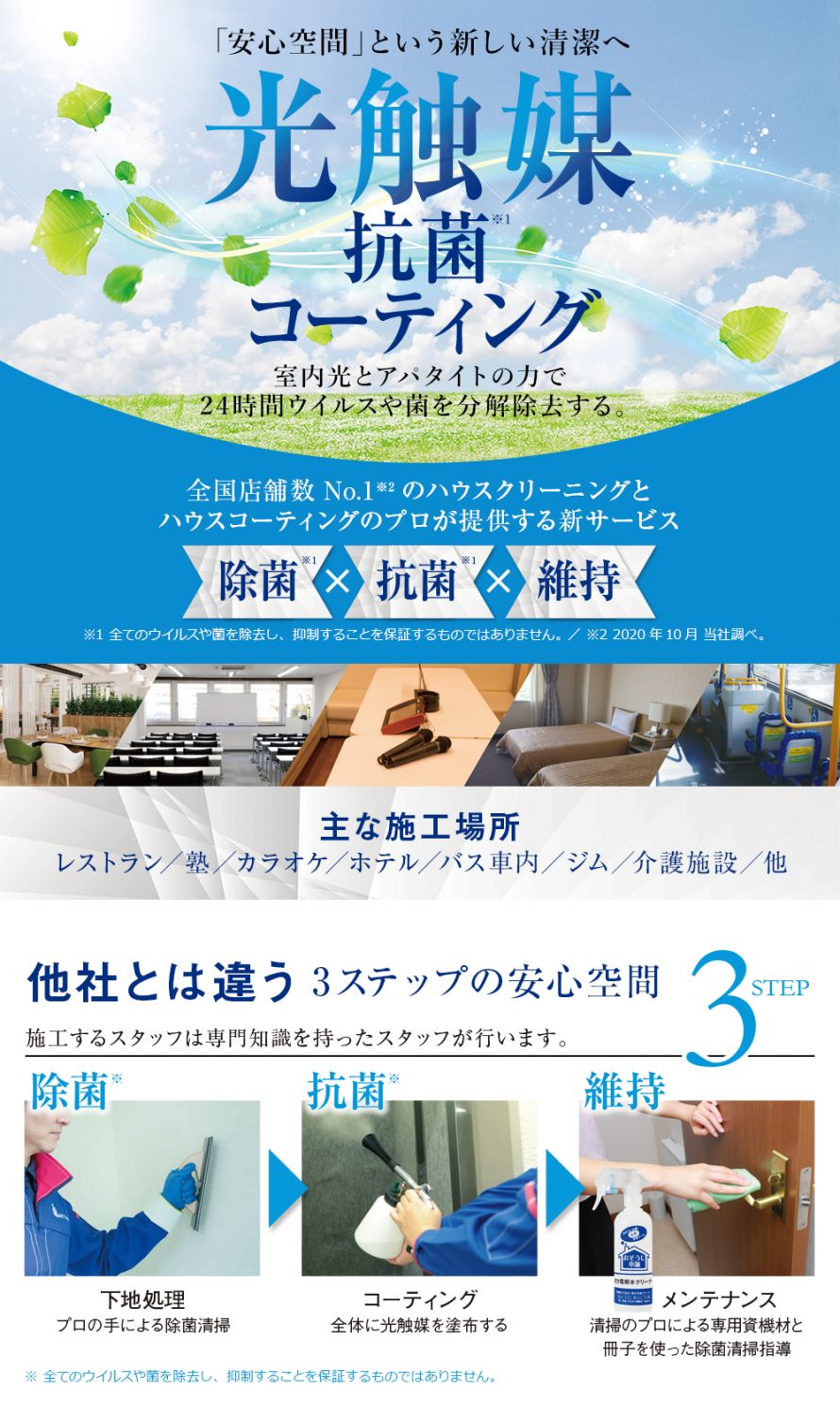 pc_hikarishokubai01re2